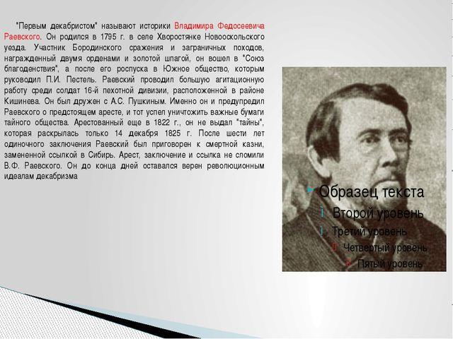 """""""Первым декабристом"""" называют историки Владимира Федосеевича Раевского. Он р..."""