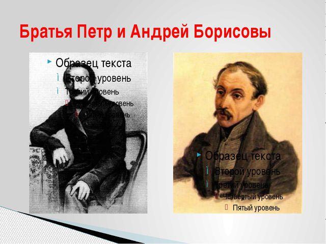 Братья Петр и Андрей Борисовы