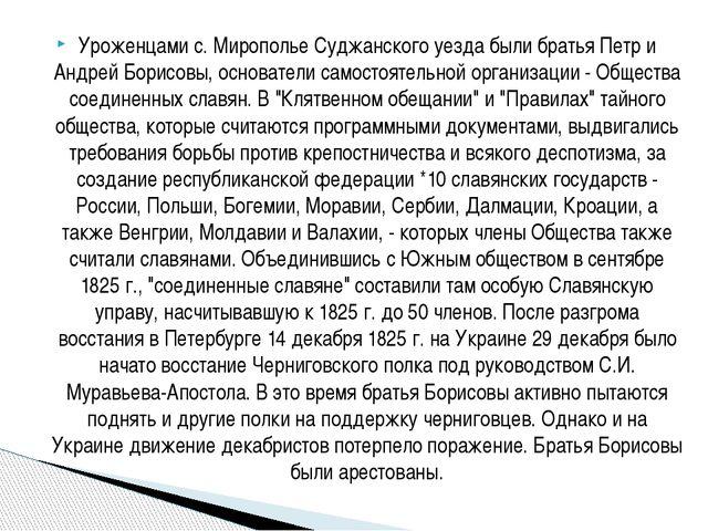 Уроженцами с. Мирополье Суджанского уезда были братья Петр и Андрей Борисовы,...
