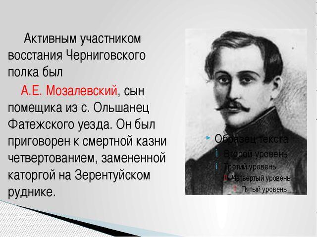 Активным участником восстания Черниговского полка был А.Е. Мозалевский, сын...