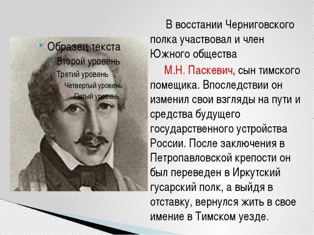 В восстании Черниговского полка участвовал и член Южного общества М.Н. Паске...
