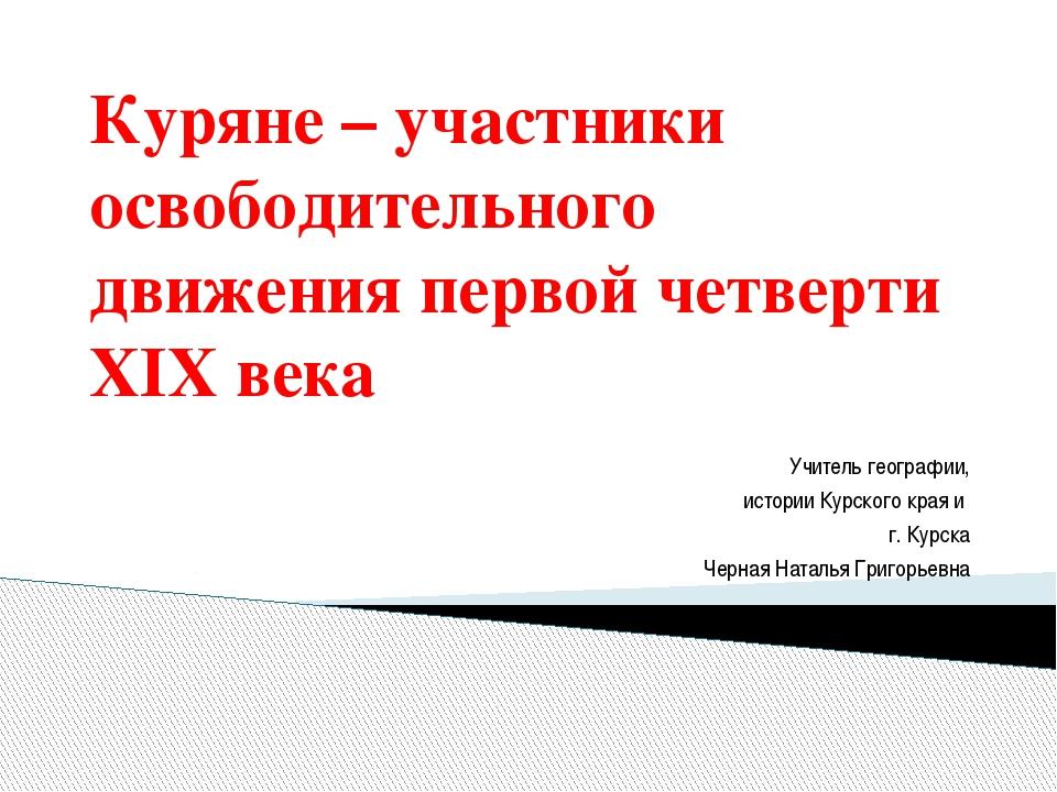 Куряне – участники освободительного движения первой четверти XIX века Учитель...