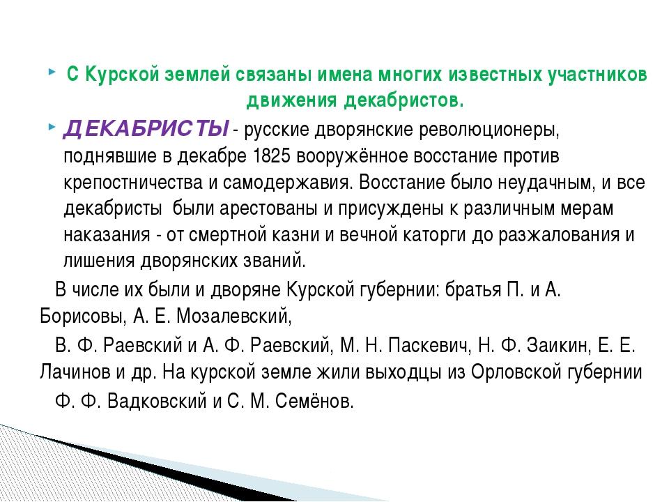 С Курской землей связаны имена многих известных участников движения декабрис...