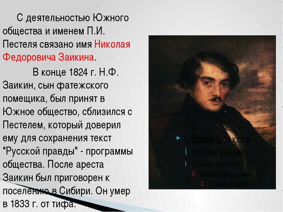 С деятельностью Южного общества и именем П.И. Пестеля связано имя Николая Фе...