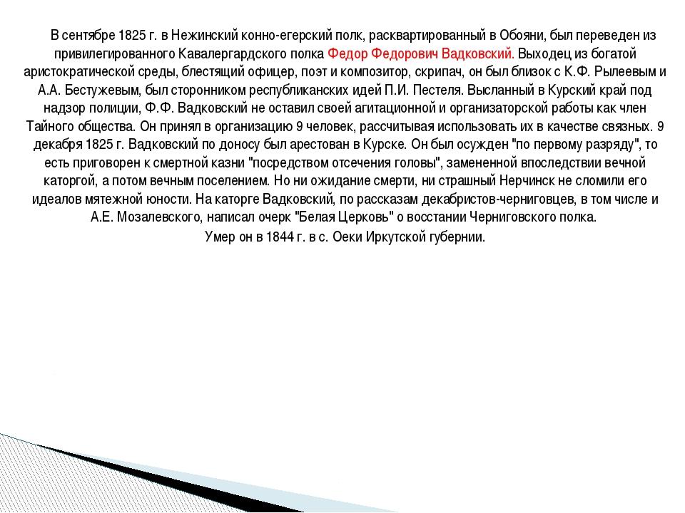 В сентябре 1825 г. в Нежинский конно-егерский полк, расквартированный в Обоя...