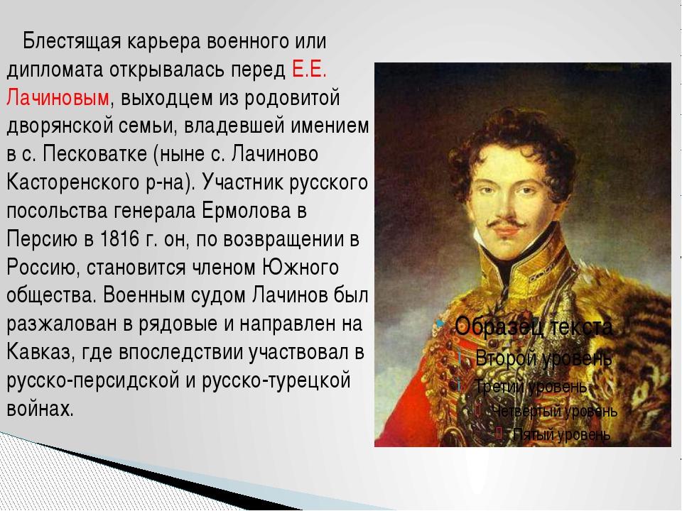 Блестящая карьера военного или дипломата открывалась перед Е.Е. Лачиновым, в...