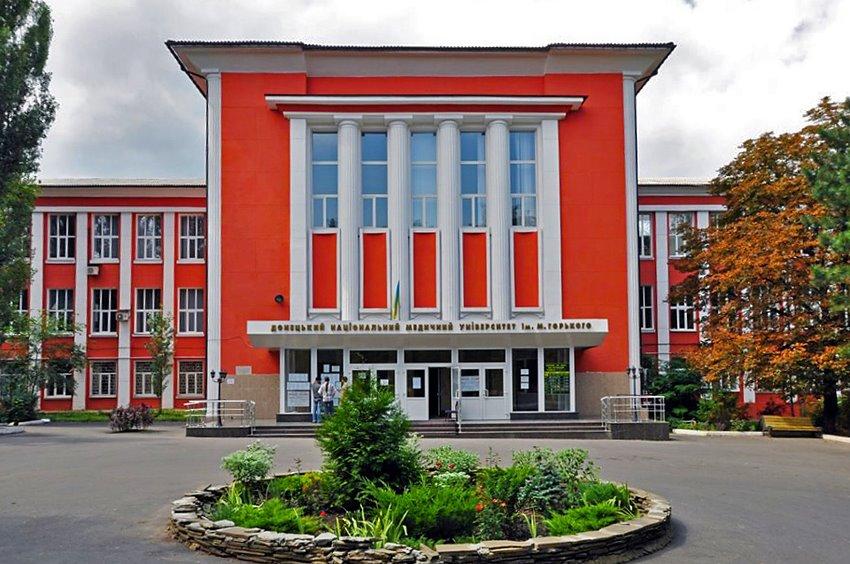 donetsk-national-medical-university.jpg