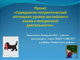 Выполнила: Кочергина И.Г. – учитель иностранного языка МКОУ СОШ №17 р.п.Юрты