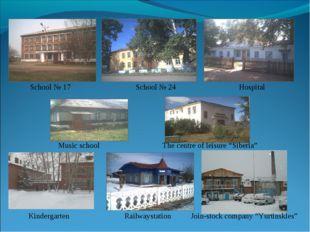 "School № 17 School № 24 Hospital Music school The centre of leisure ""Siberia"