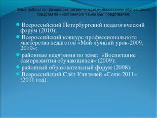 Всероссийский Петербургский педагогический форум (2010); Всероссийский конкур