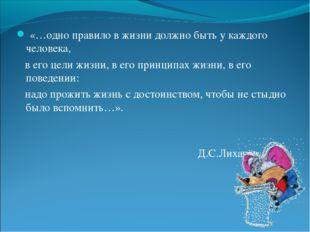 «…одно правило в жизни должно быть у каждого человека, в его цели жизни, в е