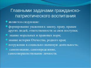 Главными задачами гражданско-патриотического воспитания являются следующие: ф