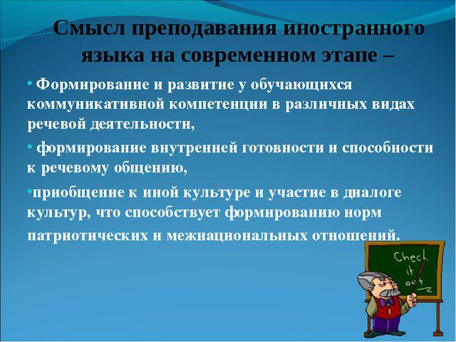 Формирование и развитие у обучающихся коммуникативной компетенции в различны...