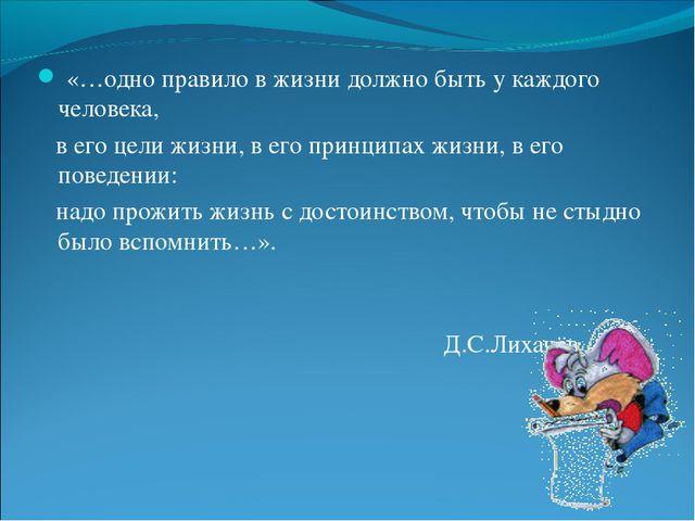 «…одно правило в жизни должно быть у каждого человека, в его цели жизни, в е...