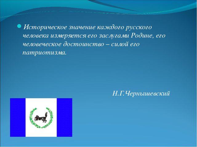 Историческое значение каждого русского человека измеряется его заслугами Роди...