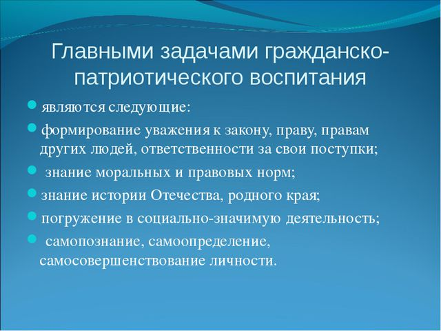 Главными задачами гражданско-патриотического воспитания являются следующие: ф...