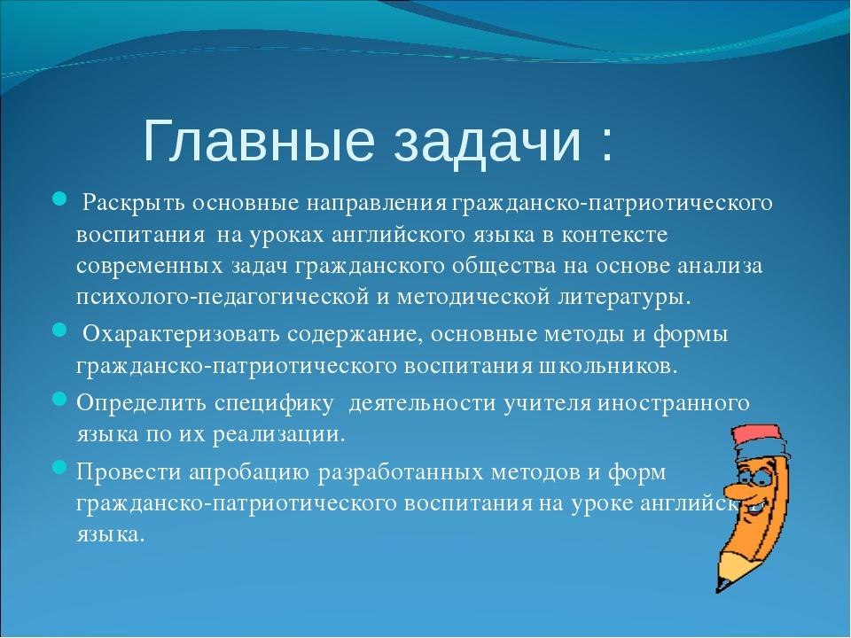 Главные задачи : Раскрыть основные направления гражданско-патриотического во...