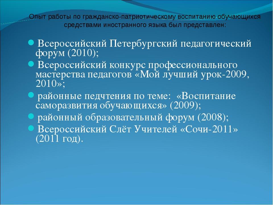 Всероссийский Петербургский педагогический форум (2010); Всероссийский конкур...