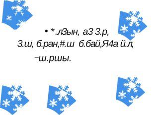 *.л3ын, а3 3.р, 3.ш, б.ран,#.ш б.бай,Я4а й.л, ш.ршы.