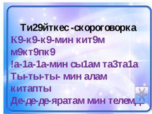Ти29йткес -скороговорка К9-к9-к9-мин кит9м м9кт9пк9 !а-1а-1а-мин сы1ам та3та