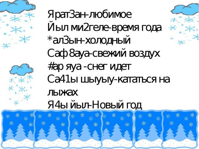 Ярат3ан-любимое Йыл ми2геле-время года *ал3ын-холодный Саф 8ауа-свежий воздух...