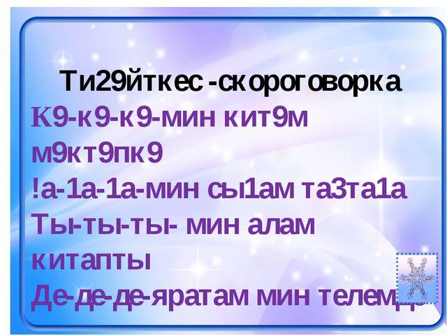 Ти29йткес -скороговорка К9-к9-к9-мин кит9м м9кт9пк9 !а-1а-1а-мин сы1ам та3та...