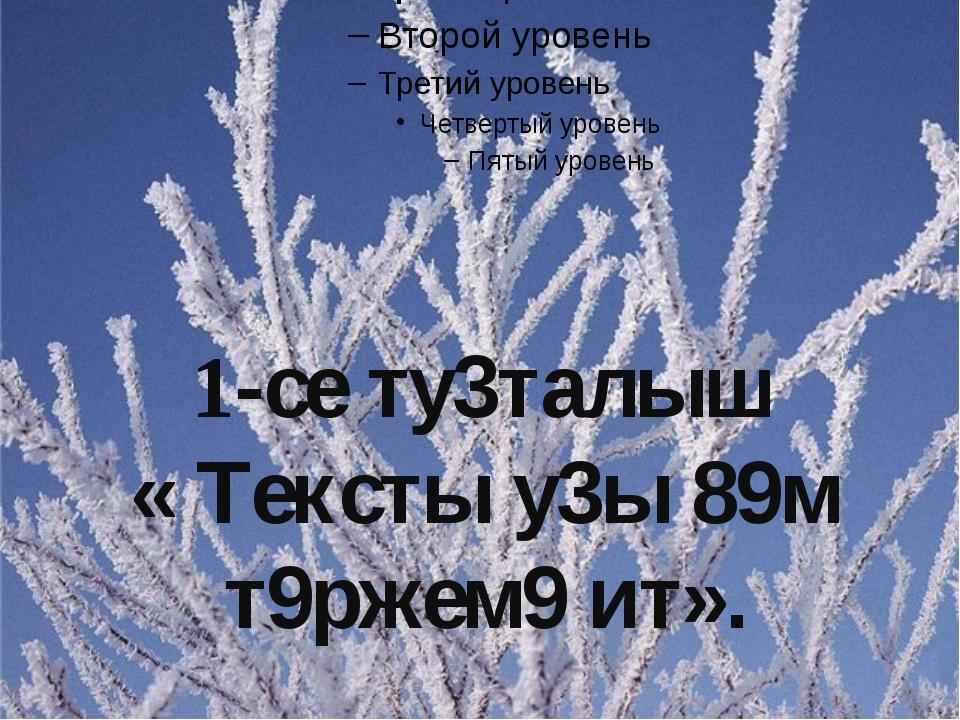 1-се ту3талыш « Тексты у3ы 89м т9ржем9 ит».