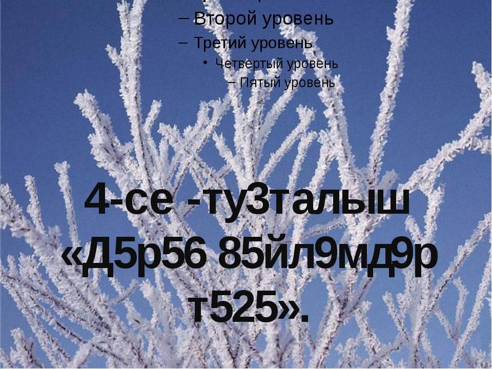 4-се -ту3талыш «Д5р56 85йл9мд9р т525».