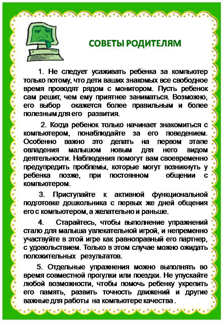 http://kindergrad.moy.su/kartinki/stranica/papka_pk.jpg