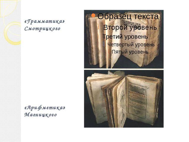 «Грамматика» Смотрицкого «Арифметика» Магницкого