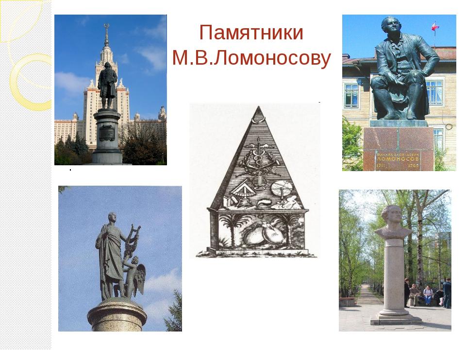 Памятники М.В.Ломоносову .