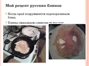 Мой рецепт русских блинов Когда край подрумянится переворачиваем блин; Блины