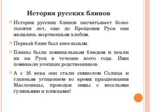 История русских блинов История русских блинов насчитывает более тысячи лет, е