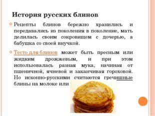 История русских блинов Рецепты блинов бережно хранились и передавались из пок