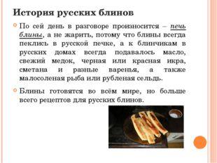 История русских блинов По сей день в разговоре произносится – печь блины, а н