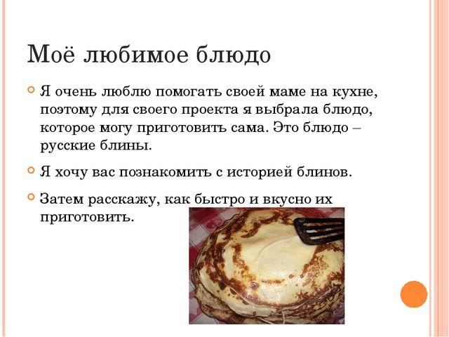 Моё любимое блюдо Я очень люблю помогать своей маме на кухне, поэтому для сво...