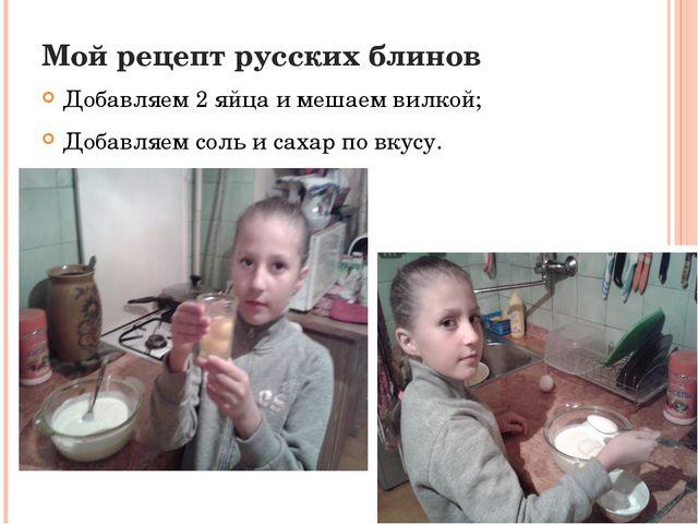 Мой рецепт русских блинов Добавляем 2 яйца и мешаем вилкой; Добавляем соль и...