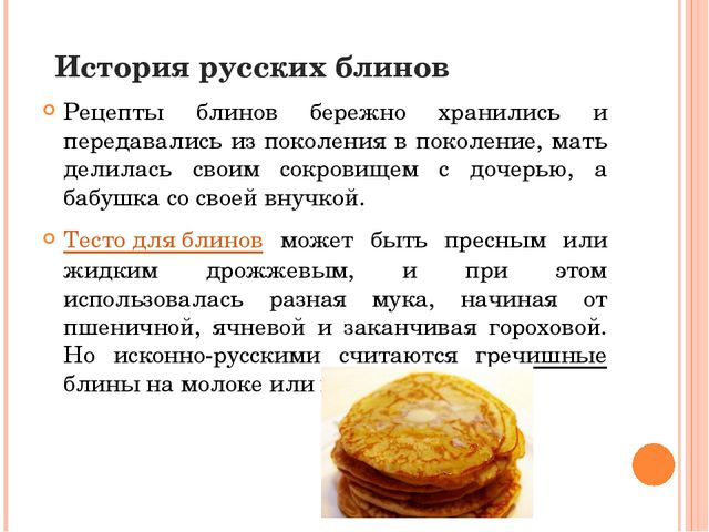 История русских блинов Рецепты блинов бережно хранились и передавались из пок...