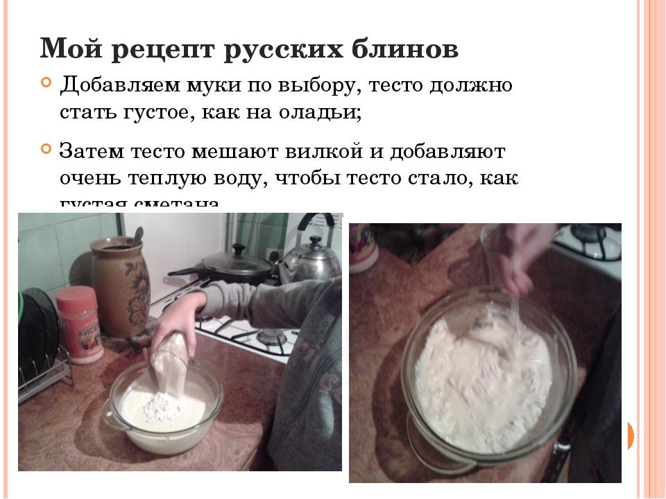 Мой рецепт русских блинов Добавляем муки по выбору, тесто должно стать густое...