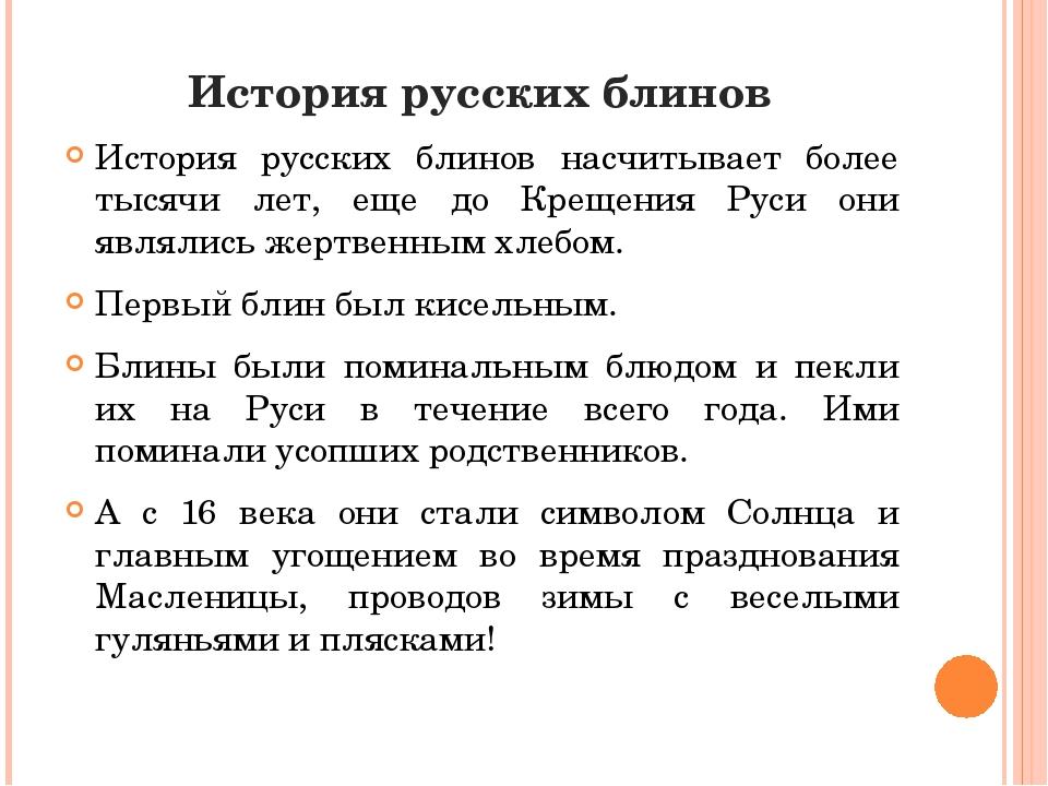 История русских блинов История русских блинов насчитывает более тысячи лет, е...