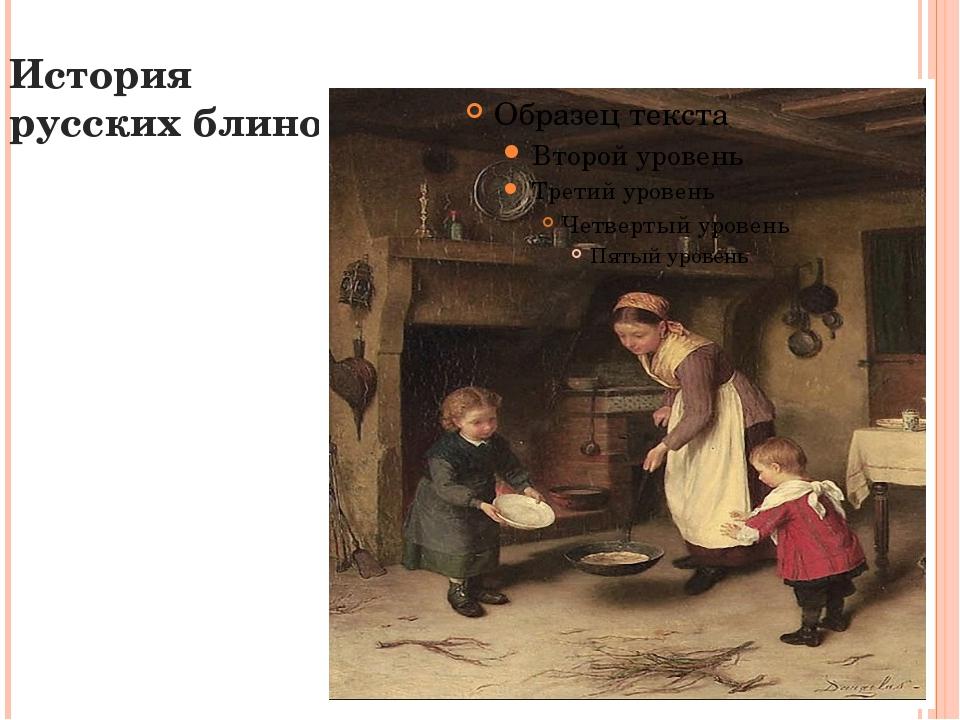 История русских блинов
