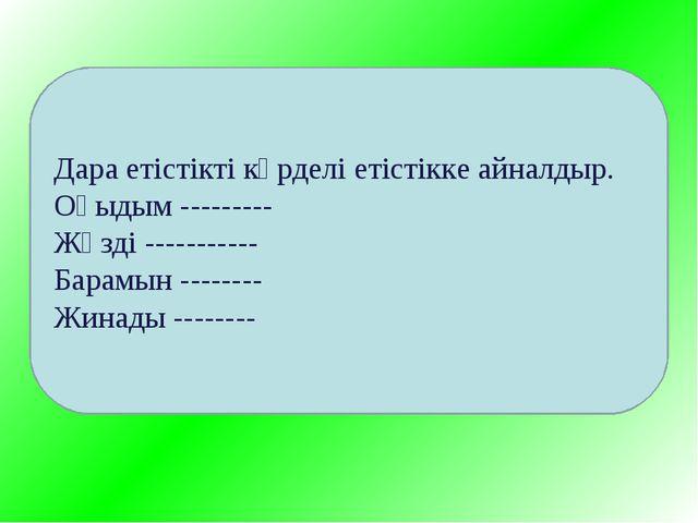 Дара етістікті күрделі етістікке айналдыр. Оқыдым --------- Жүзді -----------...