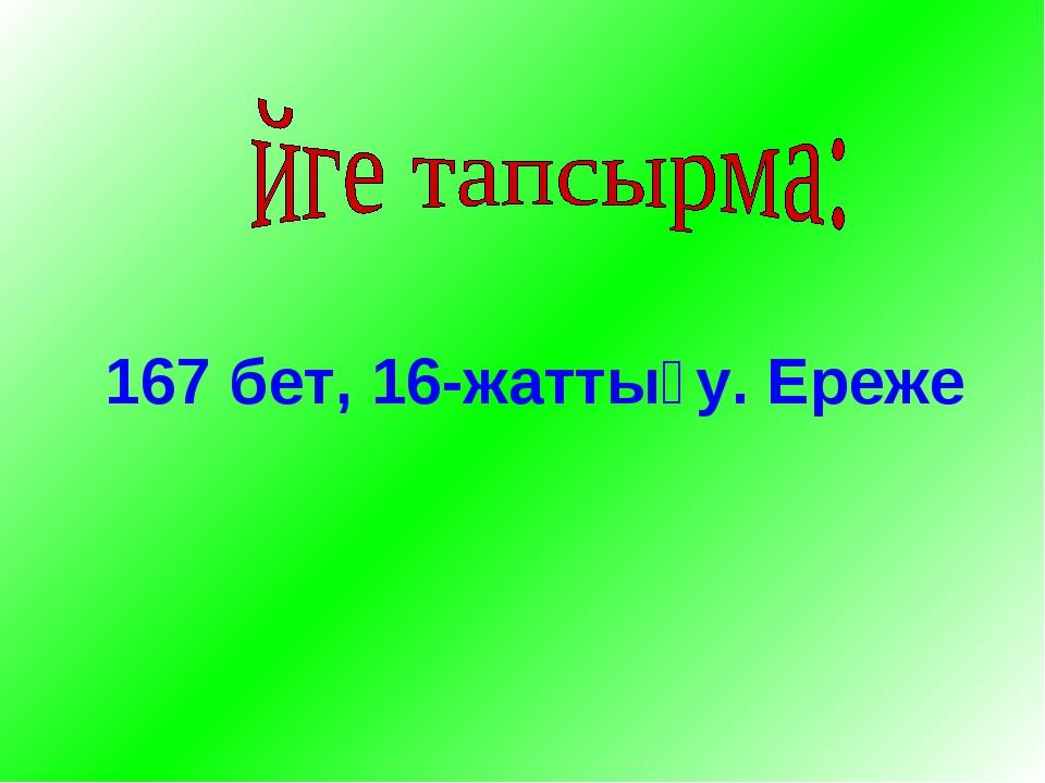 167 бет, 16-жаттығу. Ереже