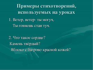 Примеры стихотворений, используемых на уроках 1. Ветер, ветер- ты могуч, Ты г