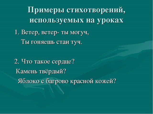Примеры стихотворений, используемых на уроках 1. Ветер, ветер- ты могуч, Ты г...