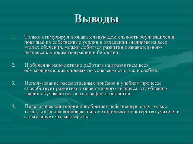 Выводы Только стимулируя познавательную деятельность обучающихся и повышая их...