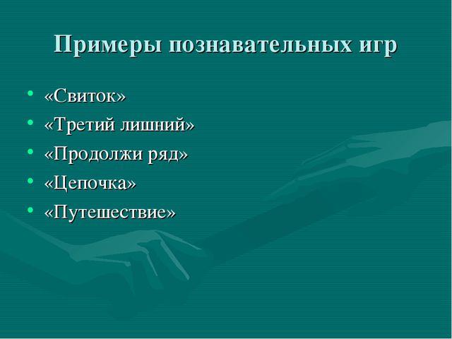 Примеры познавательных игр «Свиток» «Третий лишний» «Продолжи ряд» «Цепочка»...