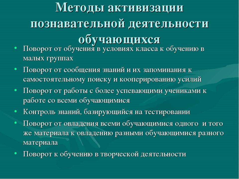 Методы активизации познавательной деятельности обучающихся Поворот от обучени...