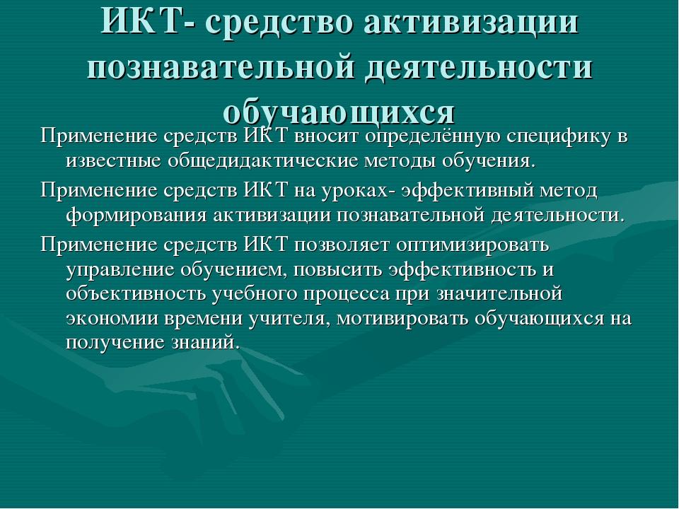 ИКТ- средство активизации познавательной деятельности обучающихся Применение...