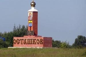 http://www.control-point.ru/wp-content/uploads/2015/05/gorod-ostashkov-300x200.jpg